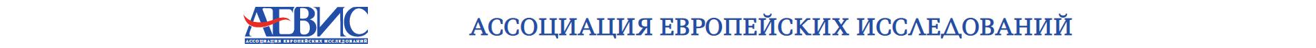 Алтайское отделение АЕВИС
